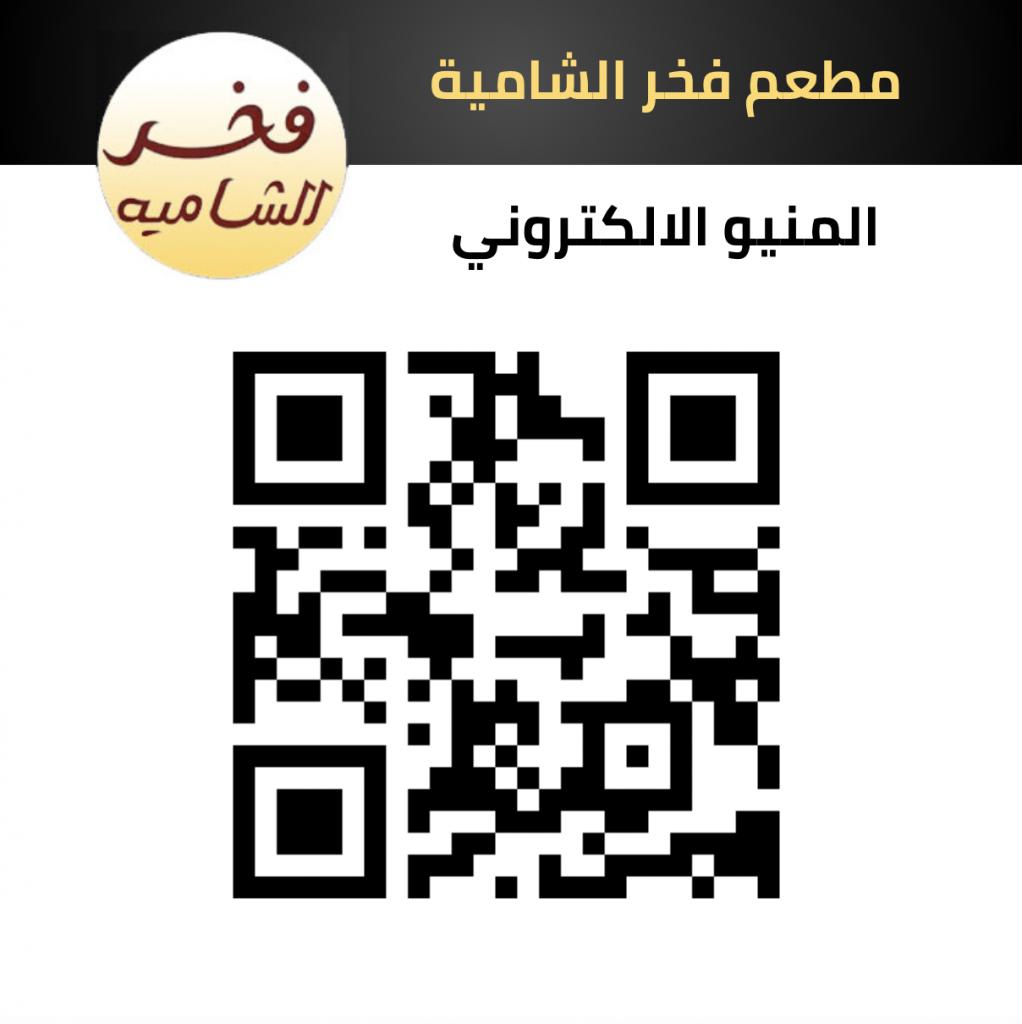 مطعم فخر الشامية